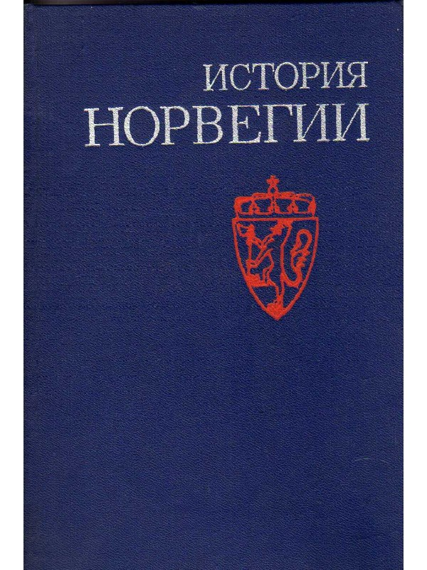 Кан А., Гуревич А. - История Норвегии - 1980 B8539-10