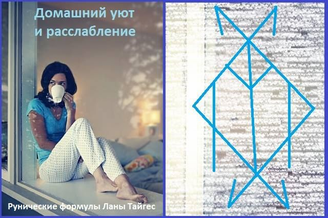 """Руноскрипт """"Домашний уют и расслабление"""" B98ef910"""