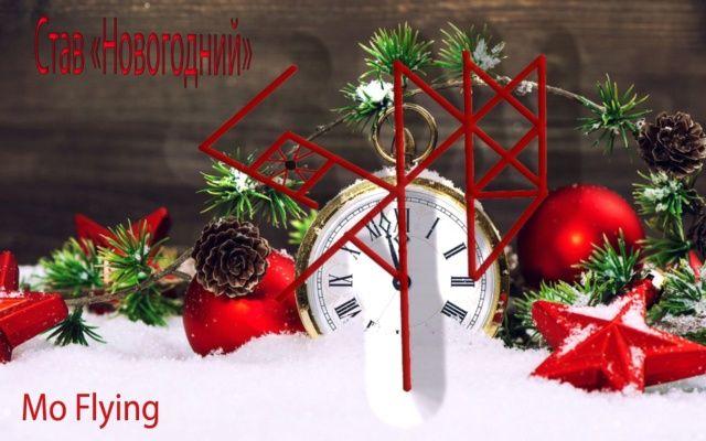 """Став""""Новогодний""""автор Mo Flying Bcf7ff10"""