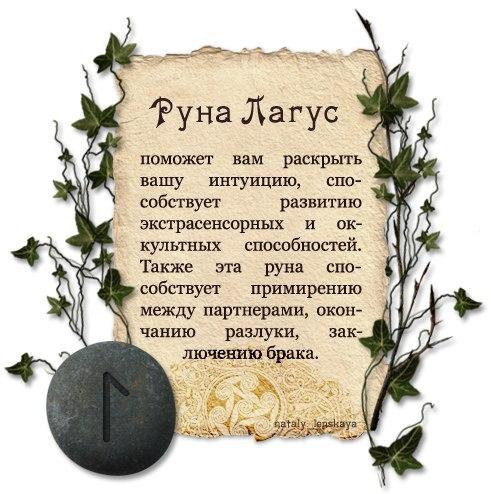 Руны Bdol1910