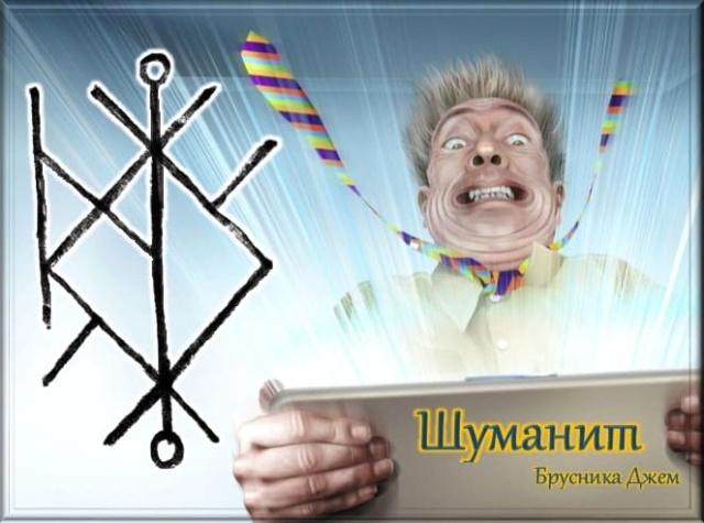 """Став-чистка """"Шуманит"""" Bkoyer10"""
