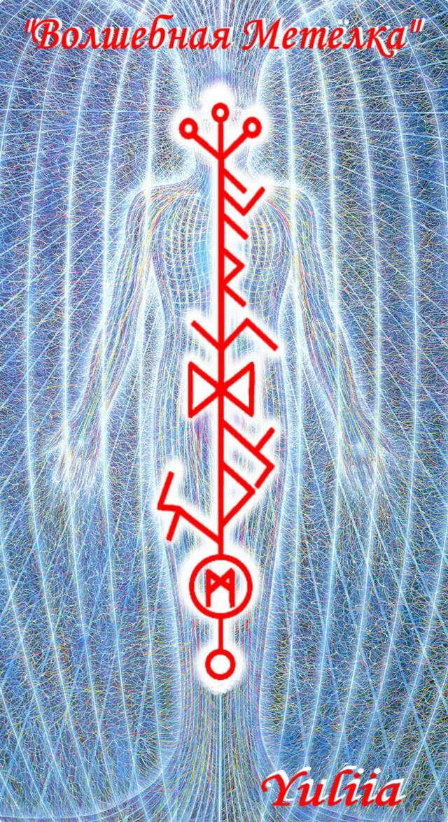 Став Волшебная метелка Автор Yuliia C1461810
