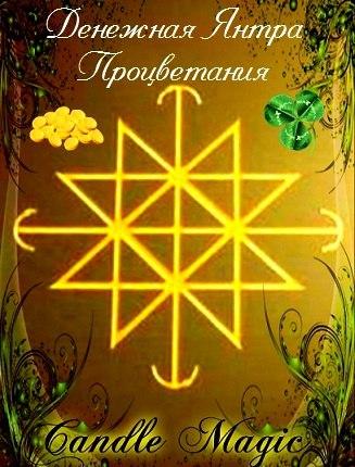 Денежная янтра процветания C4fcby10