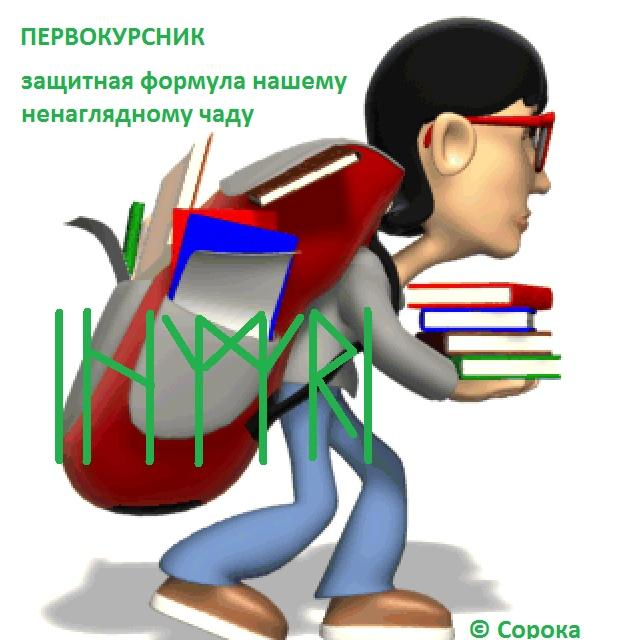 Формула ПЕРВОКУРСНИК Co32lu10