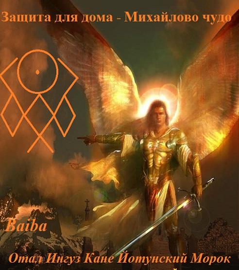 Защита для дома - Михайлово чудо Cyrgs110