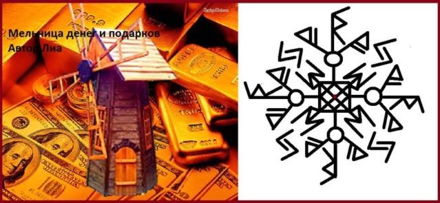 Мельница денег и подарков  Czbtk110
