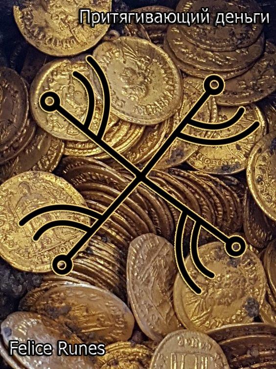 """Став """"Притягивающий деньги"""" Автор - Felice Runes Da62jy10"""