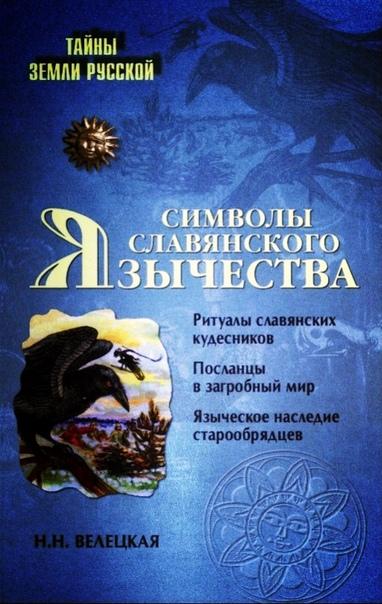 Символы славянского язычества  Dakvar10