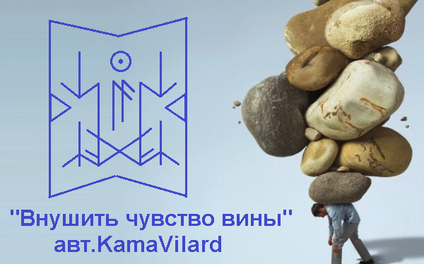Внушить чувство вины Автор KamaVilard Dbyf1010