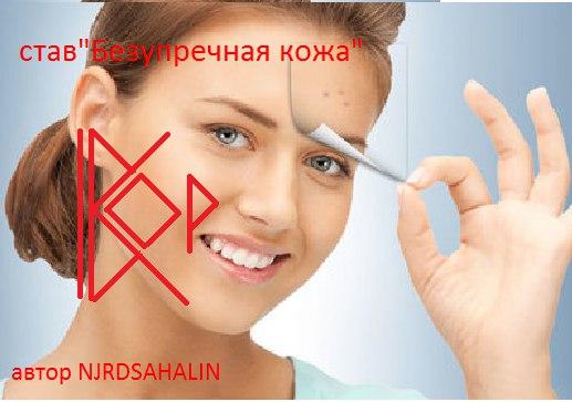 Став Безупречная кожа Автор Nordsahalin Dprngq10