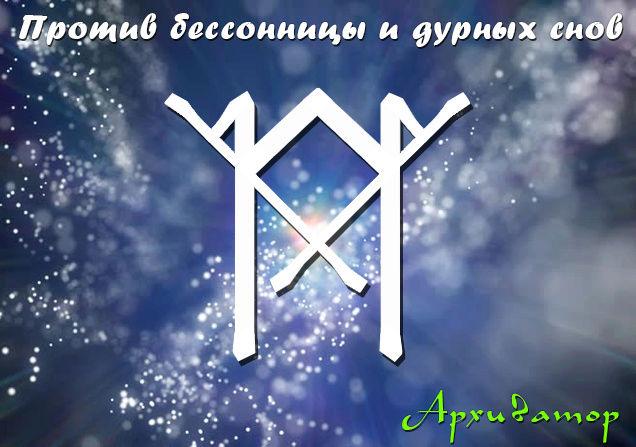 """Став """"Против бессонницы и дурных снов""""  Eaia_e10"""