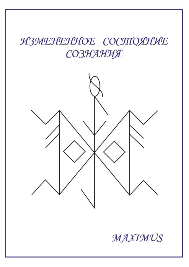 """Став """" Измененное состояние сознания"""" Автор Maximus Ekbm5310"""
