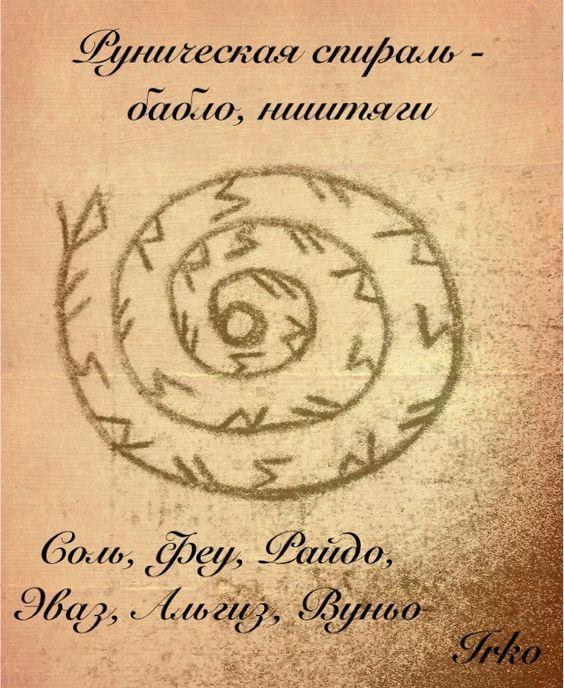 Руническая спираль - деньги, материальные бонусы Elheum10