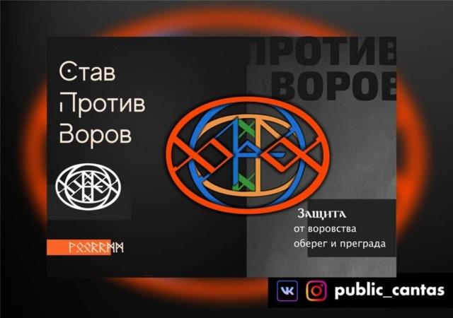 "Став «Против воровства c кольцами"" F90fa110"