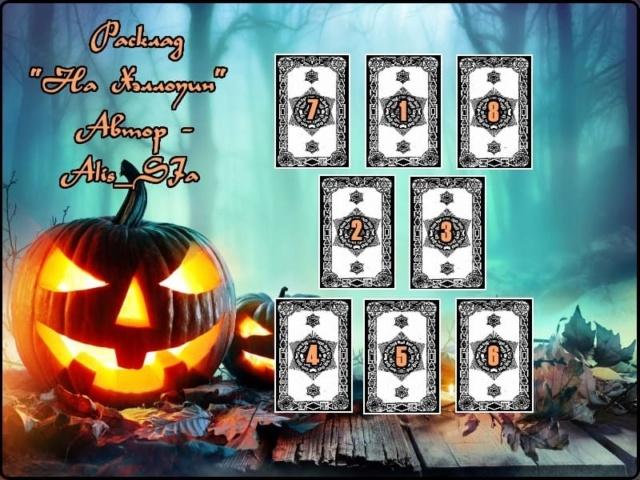 "Расклад "" На Хэллоуин "", автор - Alis_Sia. Fdikjs10"