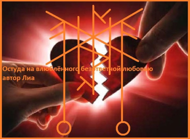 Остуда на влюблённого безответной любовью Gysvkg10