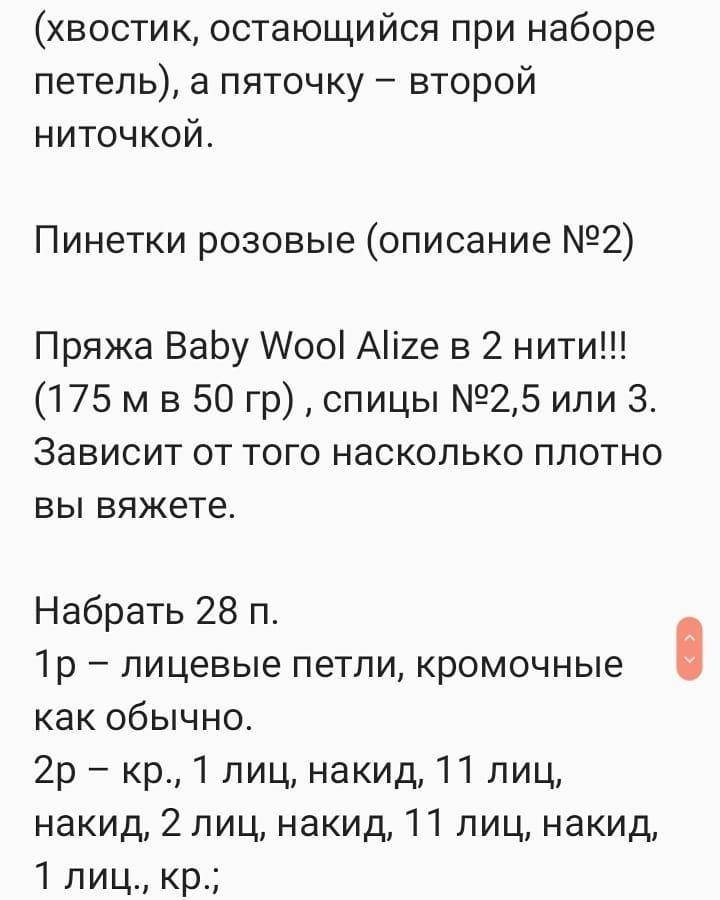 Пинетки Hif6ys10