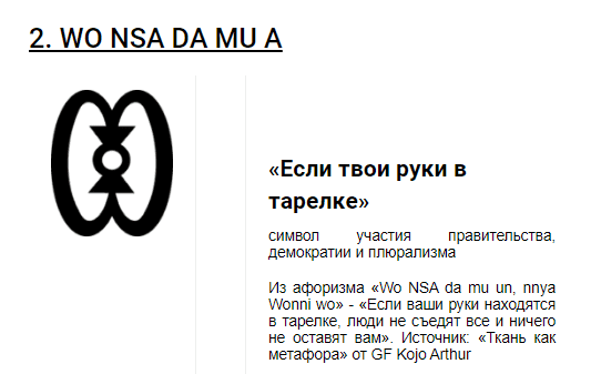 Африканские символы Adinkra I9_111