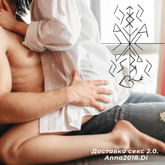 Доставка секса (быстрое получение интима/усиление) 2.0. Ilij5p10
