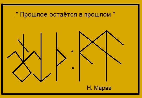 """Став """" Прошлое остаётся в прошлом """" Image110"""