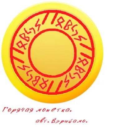 "Став ""Горячая монетка"" Image_14"