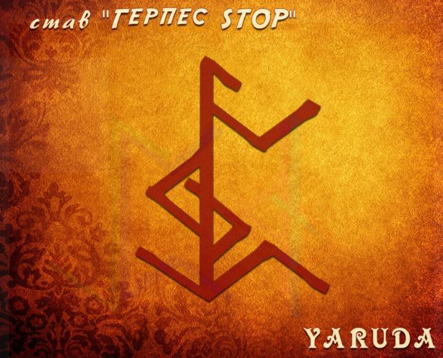 Рунический Став « stop герпес» Image_15
