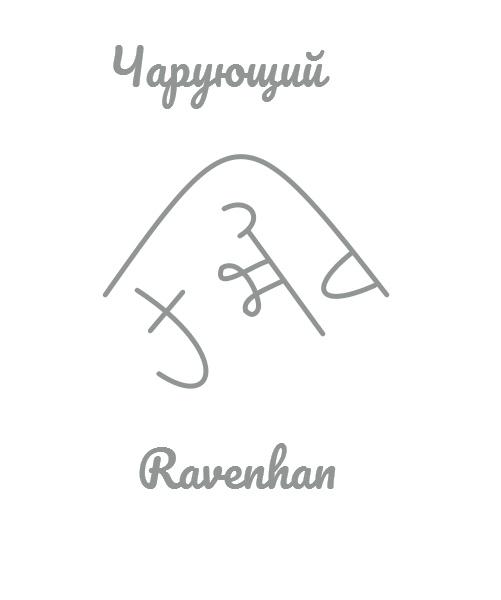 """Став """"Чарующий"""" Kdxuym10"""