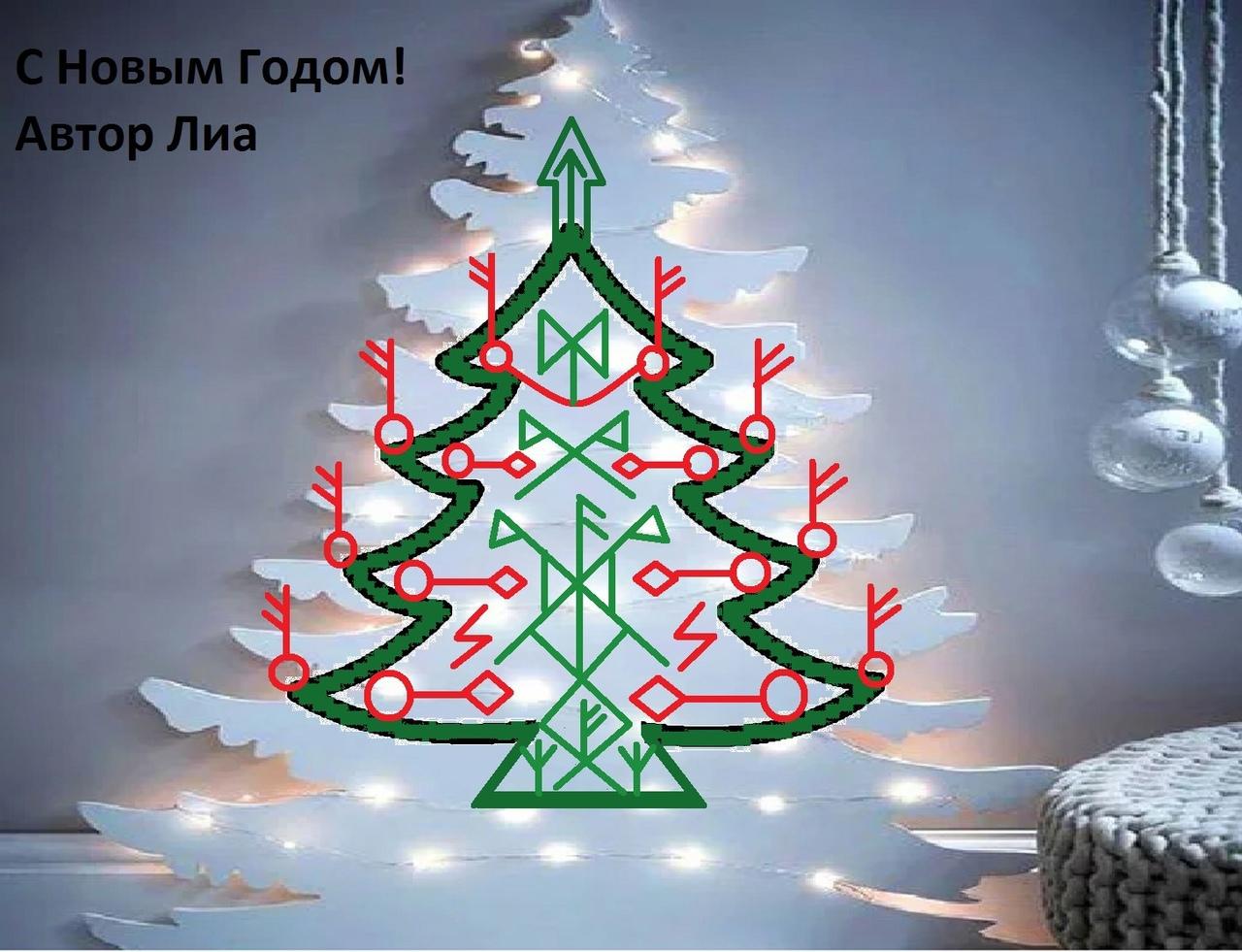 """Став """"С Новым Годом!"""" Автор Лиа Klp9vm10"""