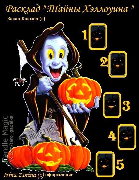 "Расклад ""Тайны Хэллоуина"" Kt1v6k10"