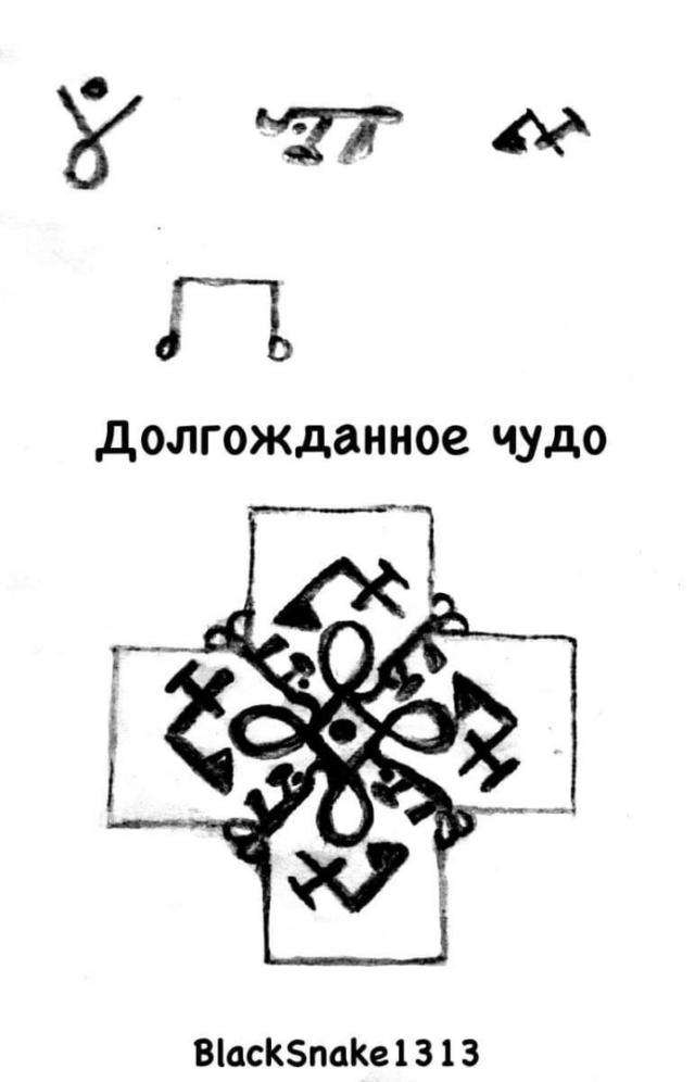 «Долгожданное чудо» Ldjsvo10