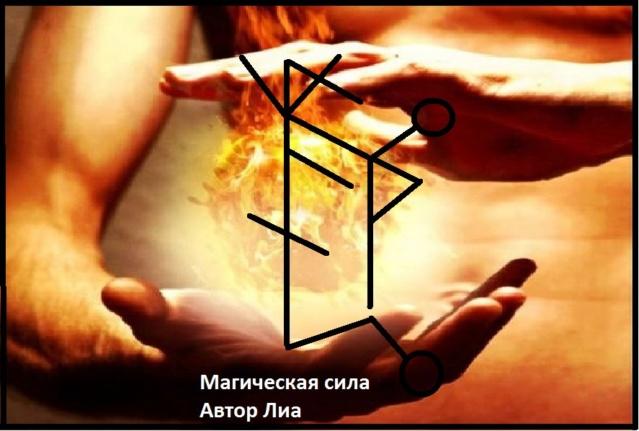 Магическая сила Ljfsa610