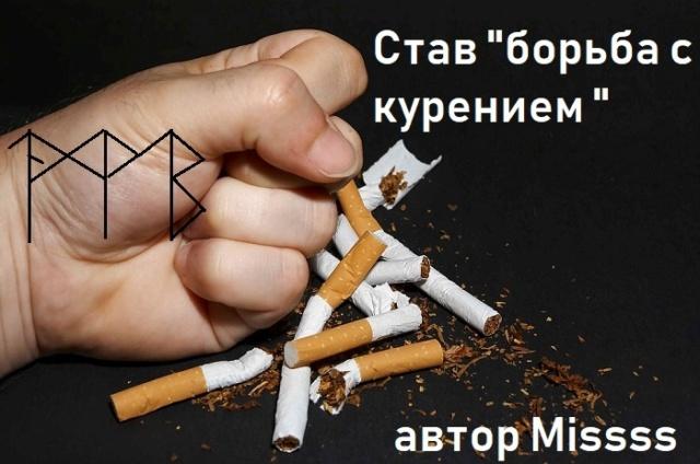 """Став """"Борьба с курением"""" Lpdm5710"""