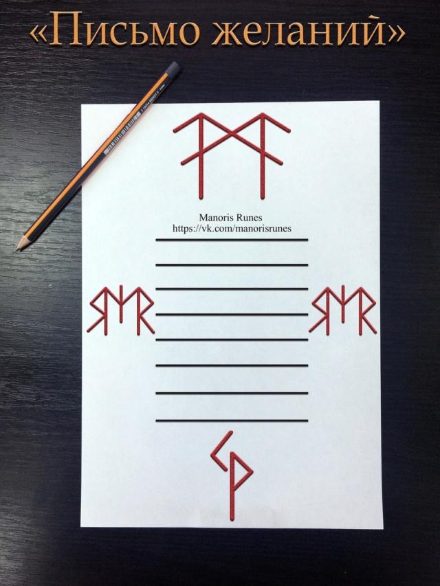 """Став """"Письмо желаний"""" автор Manoris Mls1mv10"""
