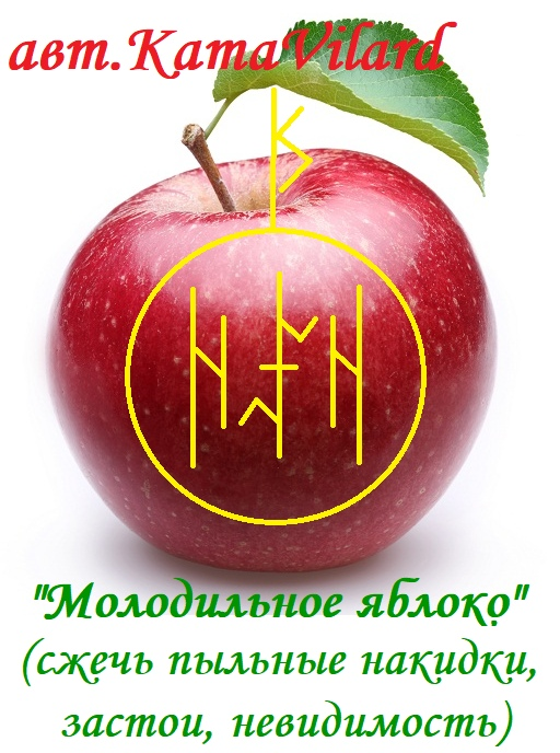 «Молодильное яблоко» авт.KamaVilard Mo-7r510