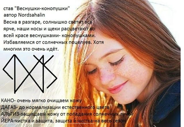 Став Веснушки- конопушки Mxtnm310