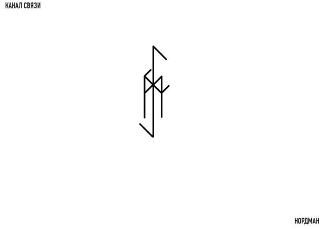 Канал связи. Павел Федотов (Нордман) N7kuc510