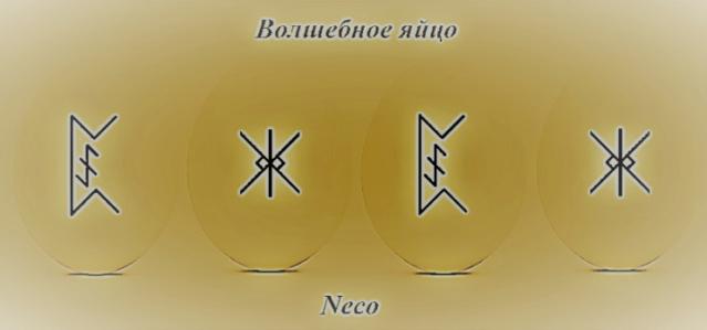 Волшебное яйцо автор Neco Ni_ua110