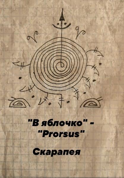 """Графика  """"В яблочко""""-""""Prorsus"""" Nl2teb10"""