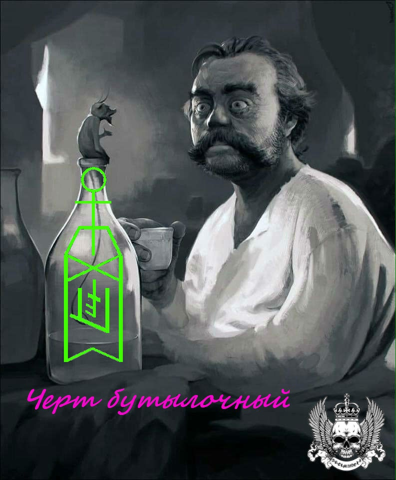 """Черт бутылочный"" Nycfwo10"