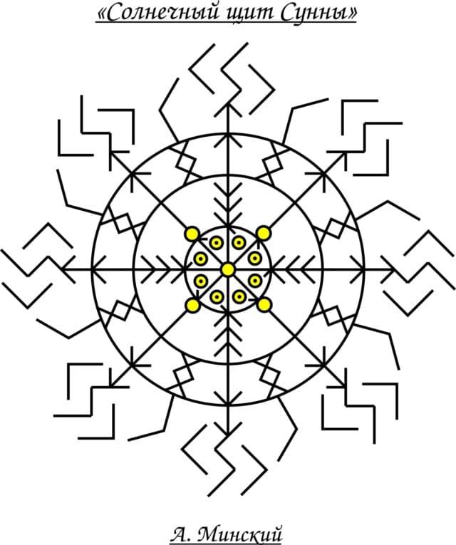 Солнечный Щит Сунны Oa10_111