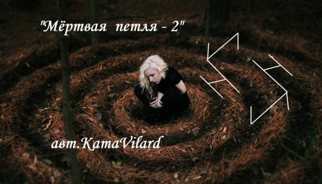 """Мертвая петля-2"" авт.KamaVilard Oglsgo10"
