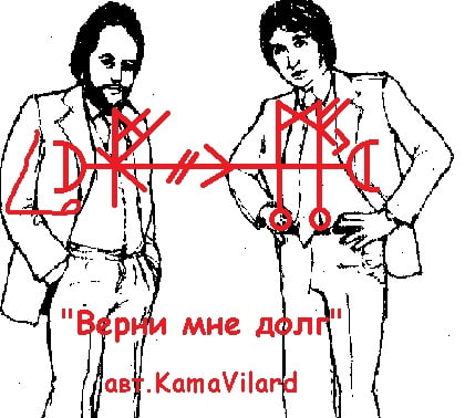 """Верни мне долг""  Okoqzn10"