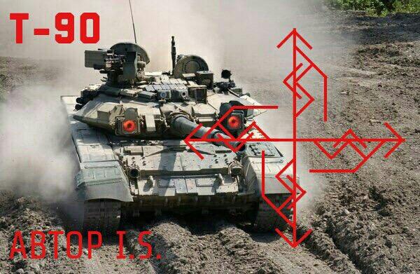 """Став """"Т-90""""Автор I.S. Oo4510"""