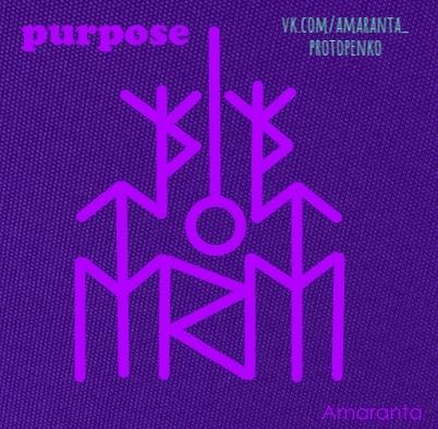 Purpose (ЦЕЛЬ) автор Amaranta Otjuet10