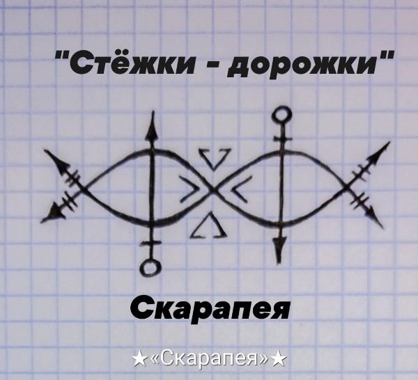 """Стëжки - дорожки"""" Oxk8a310"""