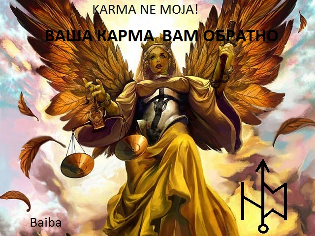 """Став """"Карма не моя"""" Ozzurg10"""