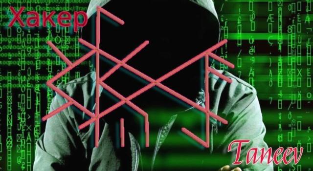 Хакер P05bcx10