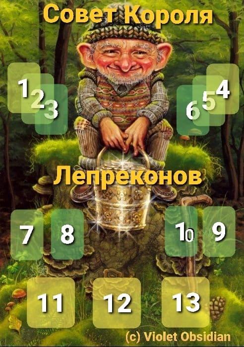 """Расклад """"Совет Короля Лепреконов""""  Qjmvyv10"""