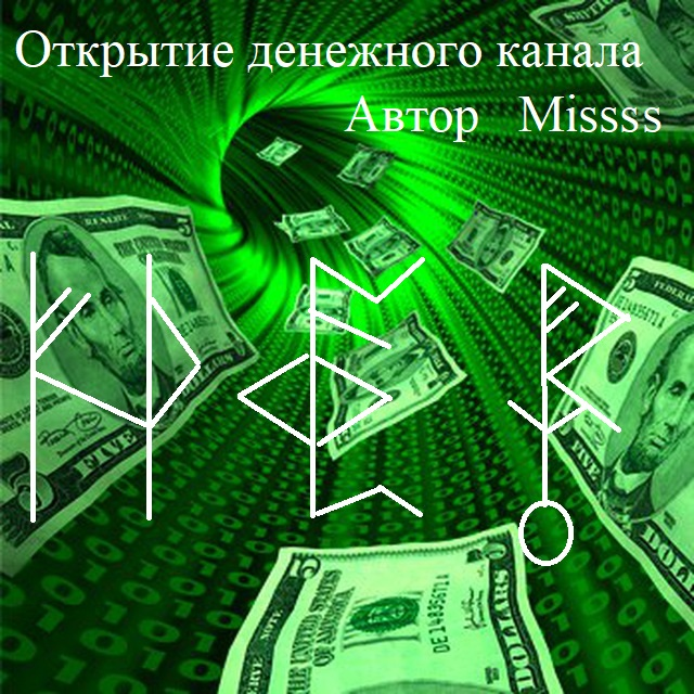 Открытие денежного канала Quzsbx10