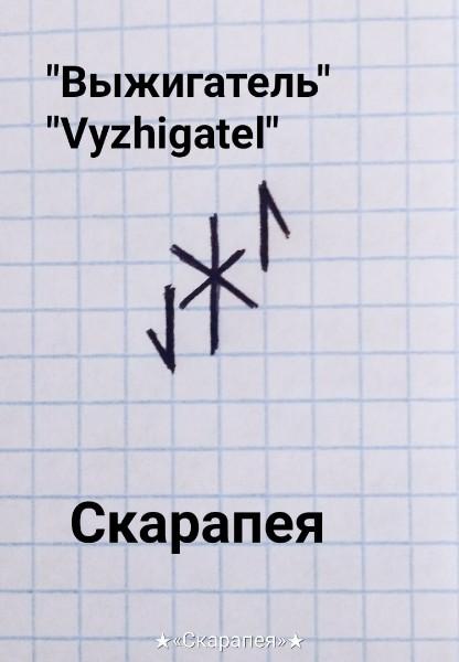 """""""Выжигатель""""-""""Vyzhigatel"""". R7llnp10"""